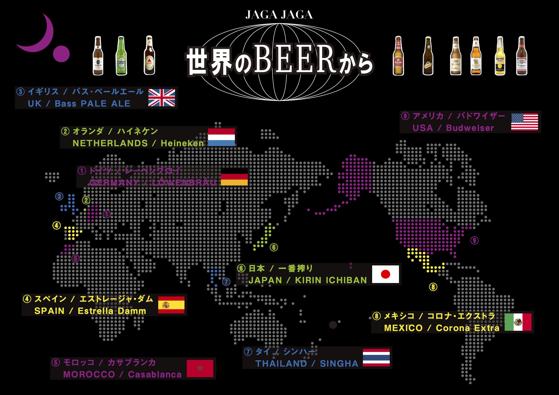 世界のビールから_1